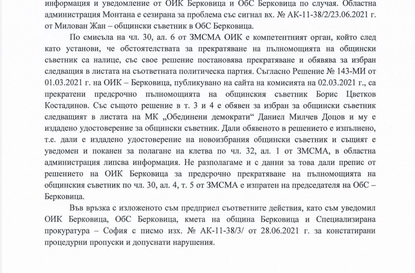 След разследване на Канал 7 рокади в общински съвет Берковица