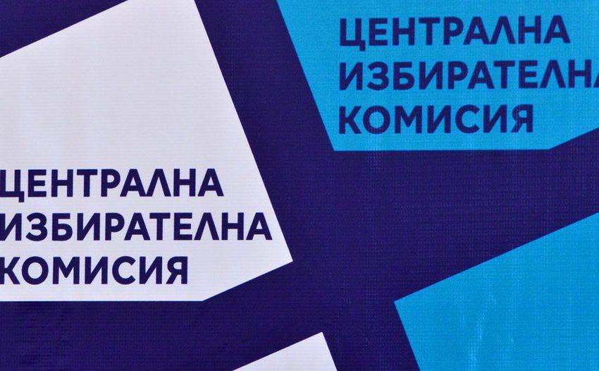 """ЦИК отказа да регистрира """"Българско лято"""" за вота на 14 ноември"""